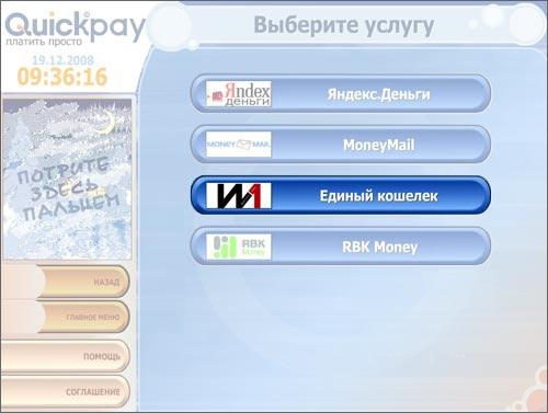 МТС. Онлайн пополнение счета за webmomey. К оплате принимаются